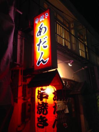 Kushiyaki Adan Honten