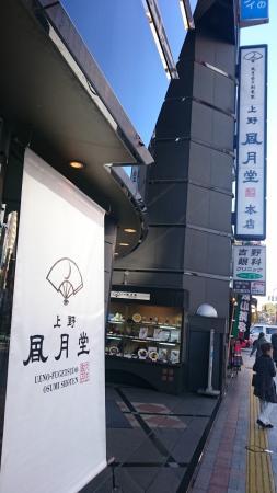 Fugetsudo Parlor Ueno Honten