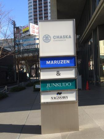 Maruzen & Junkudo Bookstore