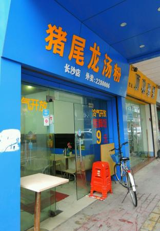 Zhuwei Longtang Restaurant
