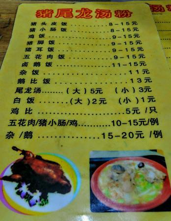 Kaiping, Çin: 意外とあっさりした味付け