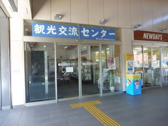 JR Sawara Station Sightseeing Exchange Center