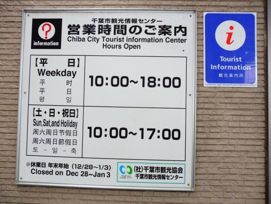 Chiba Station Tourist Info