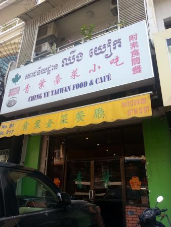 Qingye Restaurant