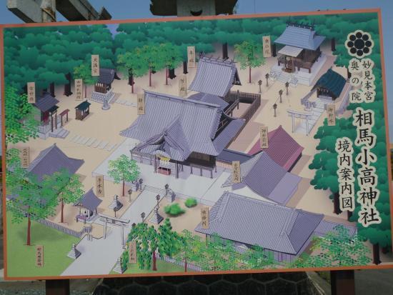 Minamisoma, ญี่ปุ่น: 南相馬市小高神社の看板