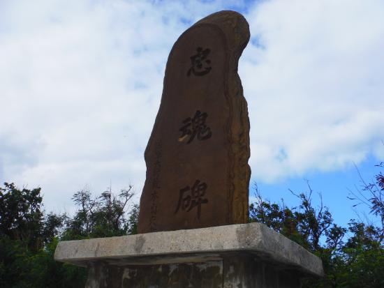 Aguni-son, Japan: こちらは、戦闘のために亡くなられた方の「忠魂碑」です。