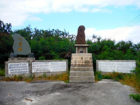Aguni-son, Japan: 先の大戦では、非戦闘員の粟国島の女性たちや、お年寄りが、米軍の機銃掃射で犠牲になられました。お名前が、たくさん、刻んでありました。