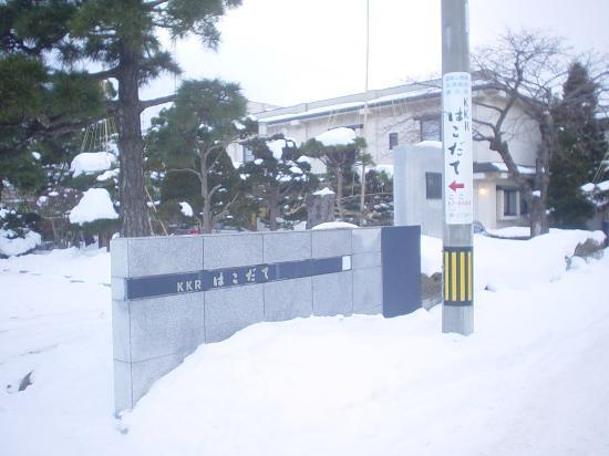 KKR Hakodate: 雪の函館