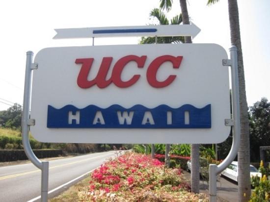 Holualoa, HI: UCCハワイコナコーヒー入り口