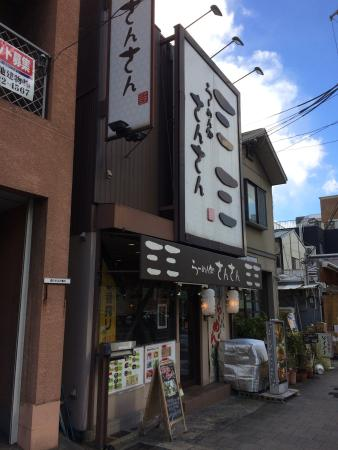 Nishinomiya, Japan: photo1.jpg