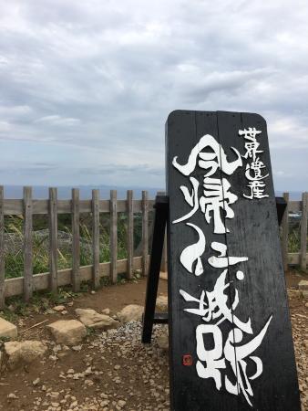 今帰仁村, 沖縄県, photo2.jpg