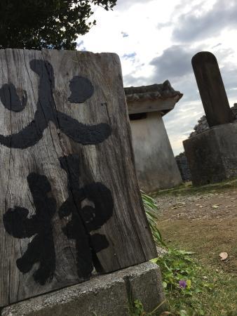 今帰仁村, 沖縄県, photo4.jpg