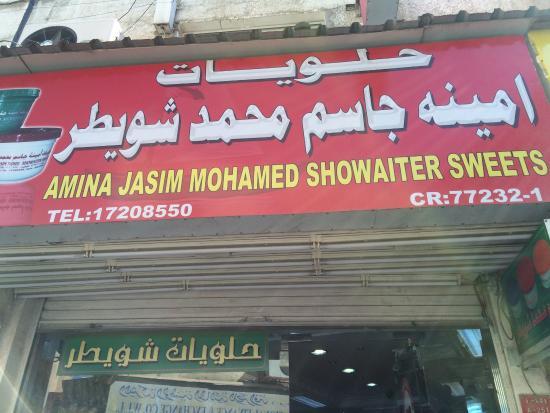 Bab el-Bahrain Souk: Showaiter Sweets