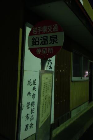Hanamaki Onsenkyo: 鉛温泉停留所