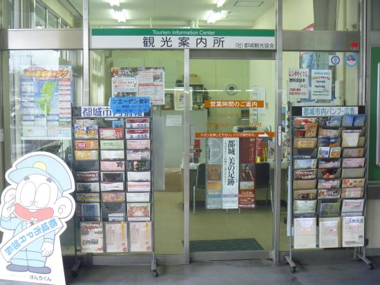 ‪Miyakonojo Kanko Kyokai Tourist Information Center‬