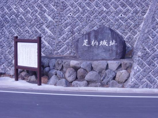 Oyama-cho, Japan: 足柄峠城址公園
