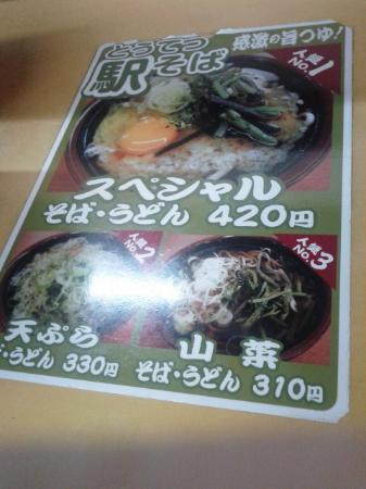 Misawa, Japonya: 出汁がおししかった・・・