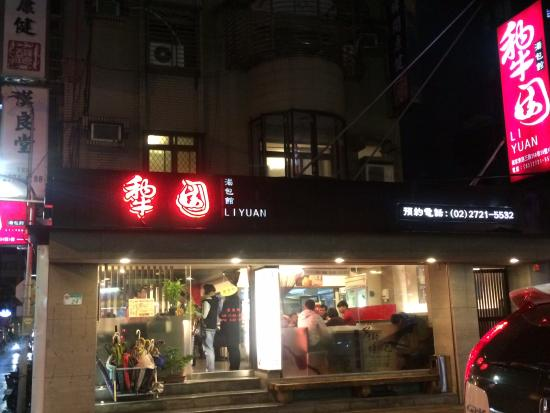 perfect little restaurant picture of li yuan songshan tripadvisor rh tripadvisor com