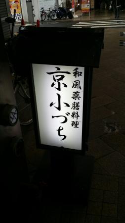 Japanese Cuisine Kyokozuchi