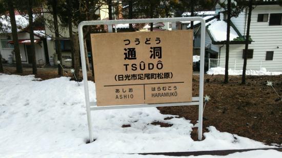 Kanto, Japan: 足尾銅山観光がある通洞駅