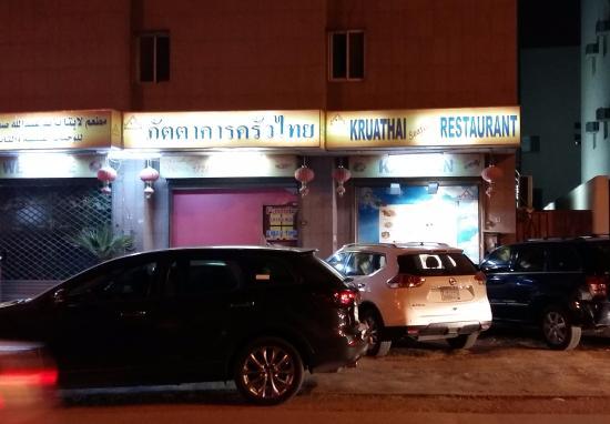 Kruathai Restaurant