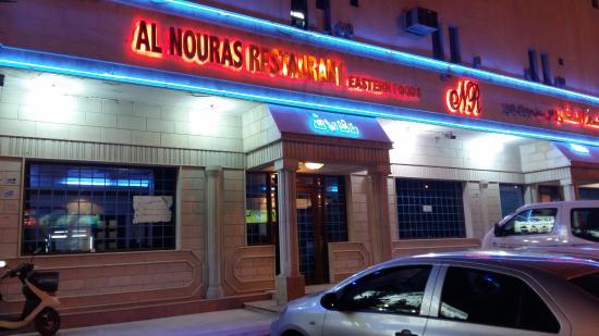 Al Nouras Restaurant