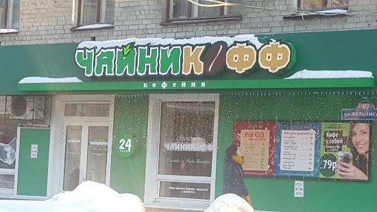 Chainikoff