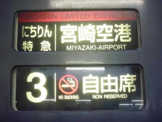 """Kyushu-Okinawa, Jepang: 特急""""にちりん"""""""