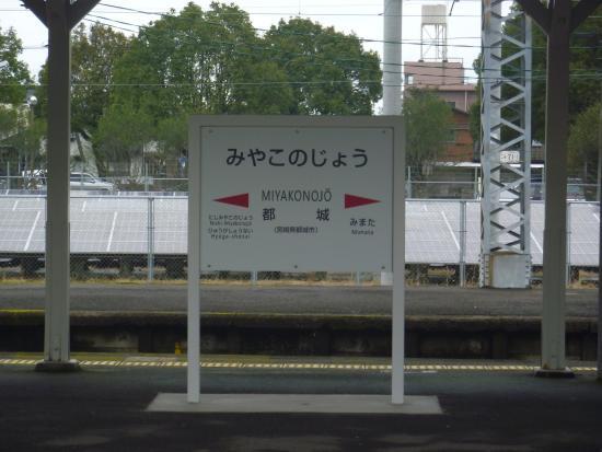 Kyushu-Okinawa, Jepang: 都城駅名標
