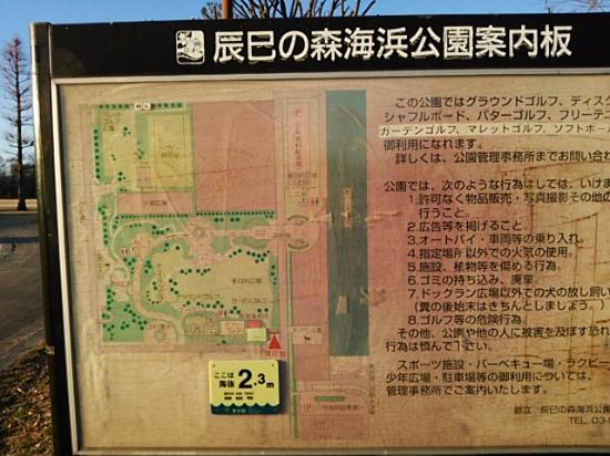 Tatsuminomori Kaihin Park : 案内看板