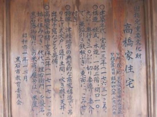 Kuroishi, ญี่ปุ่น: 説明。
