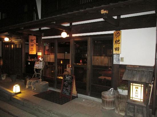 Kiso-machi, Japón: 古民家を再生させた郷土料理も食べられる日本料理店