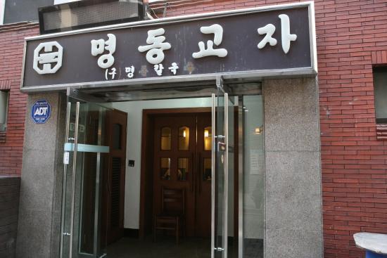 Myeongdong Kyoja Main Restaurant : 명동교자 입구