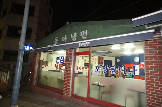 Donga Naengmyeon