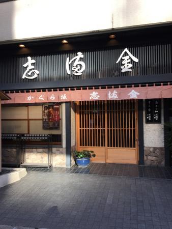 Kagurazaka Shimakin