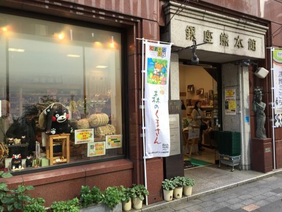 Ginza Kumamotokan