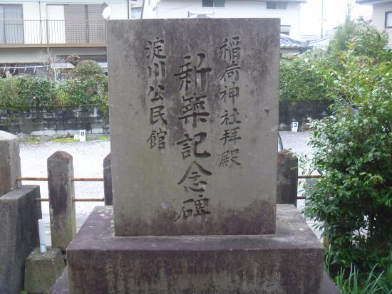 橘稲荷神社