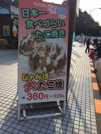 Matsusaka, Jepang: 日本一食べづらいたこ焼き