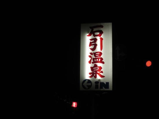 Ishibiki Onsen Kame no Yu