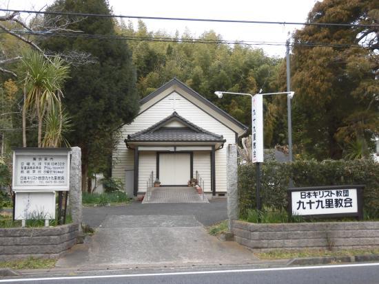 Kujukuri Church