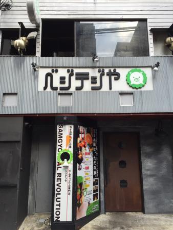 Vege-tejiya Shijo Torimaru