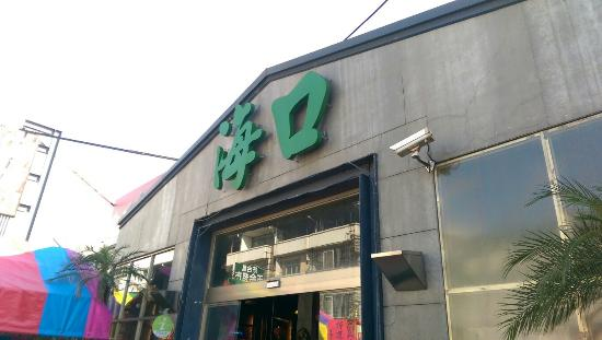 Haiko Seafood Restaurant
