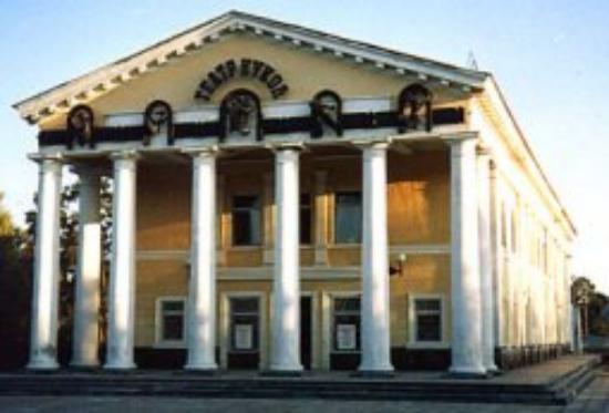 Dzerzhinsk, Rusia: Дзержинский театр кукол. Не только для детей.
