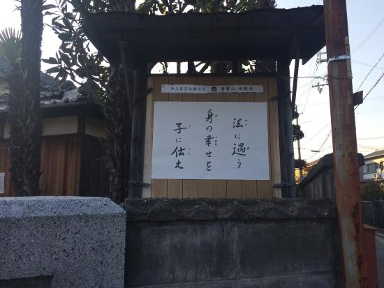 加古川市照片