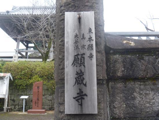 Miyakonojo, Japonia: 寺号
