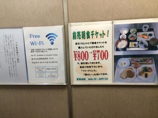 Toyonaka, Jepang: エレベータ内のお知らせ