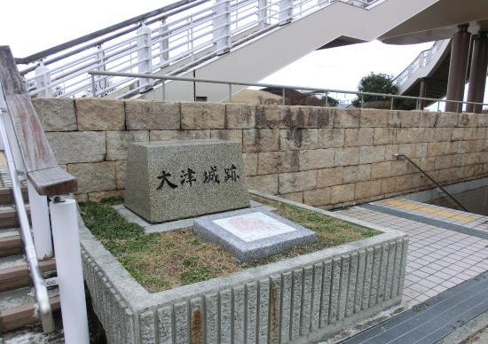 Ohtsu Castle Ruins