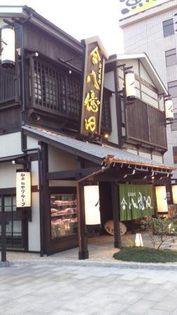 Kariya, ญี่ปุ่น: 店構えはとても立派。八億円という看板に思わずビビるかも