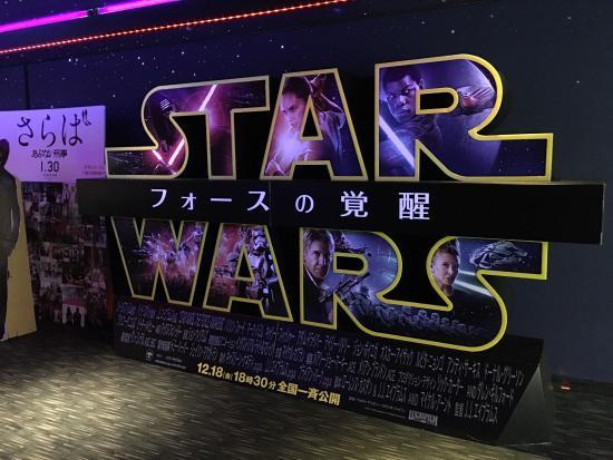 Toho Cinemas Akita