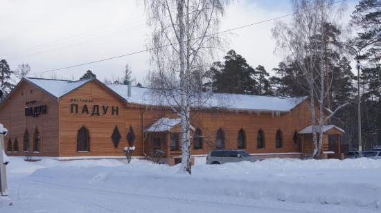 """Bratsk, Ρωσία: ресторан """"Падун"""""""